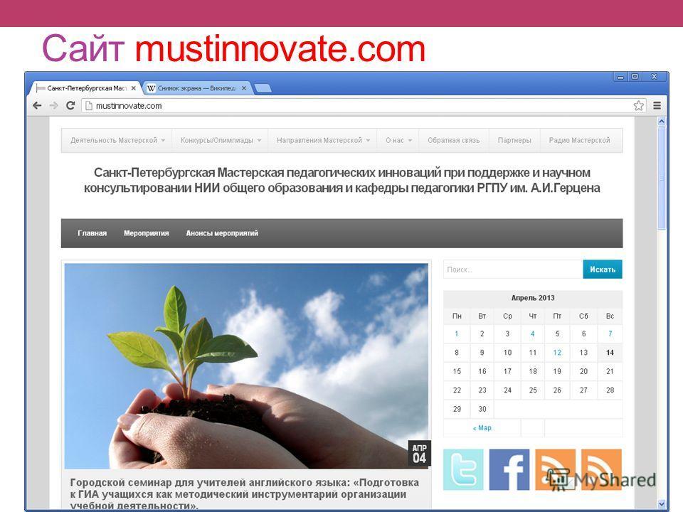 Сайт mustinnovate.com