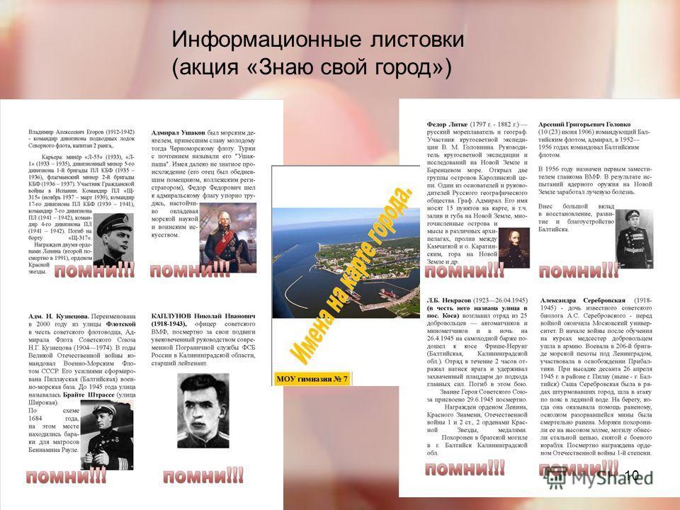 Информационные листовки (акция «Знаю свой город») 10