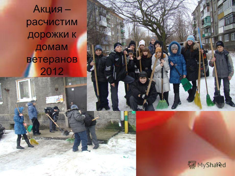 Акция – расчистим дорожки к домам ветеранов 2012 12