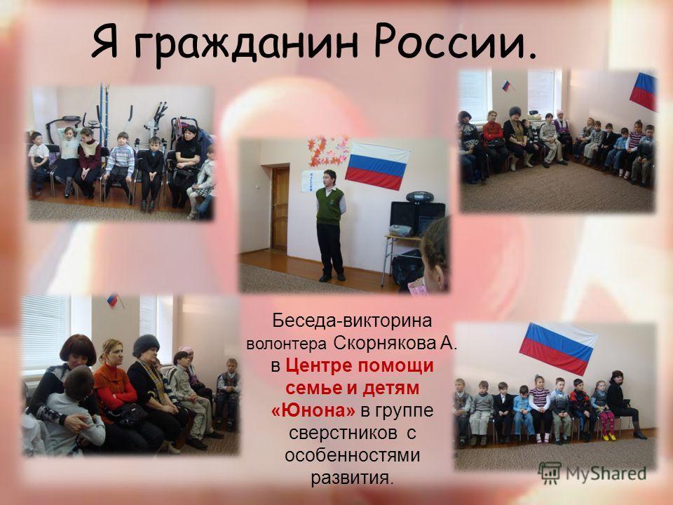 Я гражданин России. Беседа-викторина волонтера Скорнякова А. в Центре помощи семье и детям «Юнона» в группе сверстников с особенностями развития.