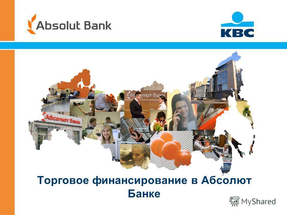 Торговое финансирование в Абсолют Банке