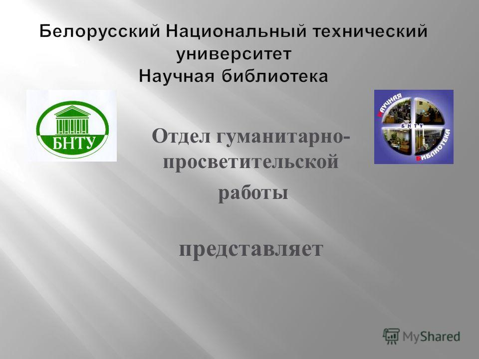 Отдел гуманитарно - просветительской работы представляет