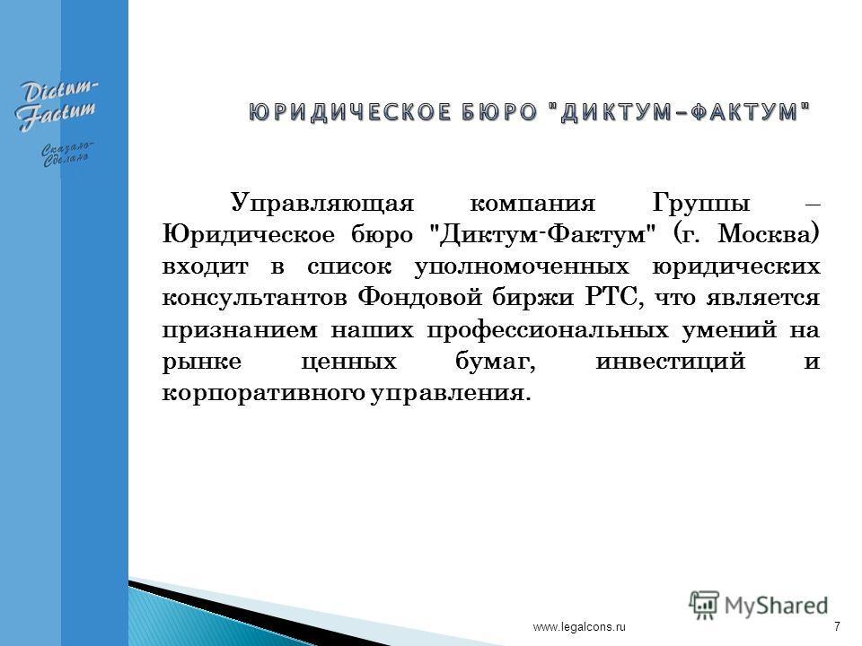 www.legalcons.ru7 Управляющая компания Группы – Юридическое бюро