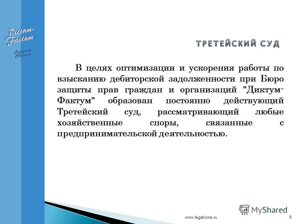 www.legalcons.ru8 В целях оптимизации и ускорения работы по взысканию дебиторской задолженности при Бюро защиты прав граждан и организаций