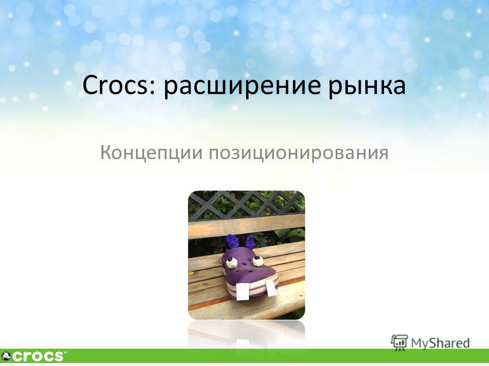 Crocs: расширение рынка Концепции позиционирования