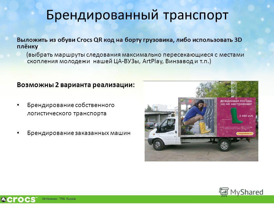 Брендированный транспорт Источник: TNS Russia Выложить из обуви Crocs QR код на борту грузовика, либо использовать 3D плёнку (выбрать маршруты следования максимально пересекающиеся с местами скопления молодежи нашей ЦА-ВУЗы, АrtPlay, Винзавод и т.п.)