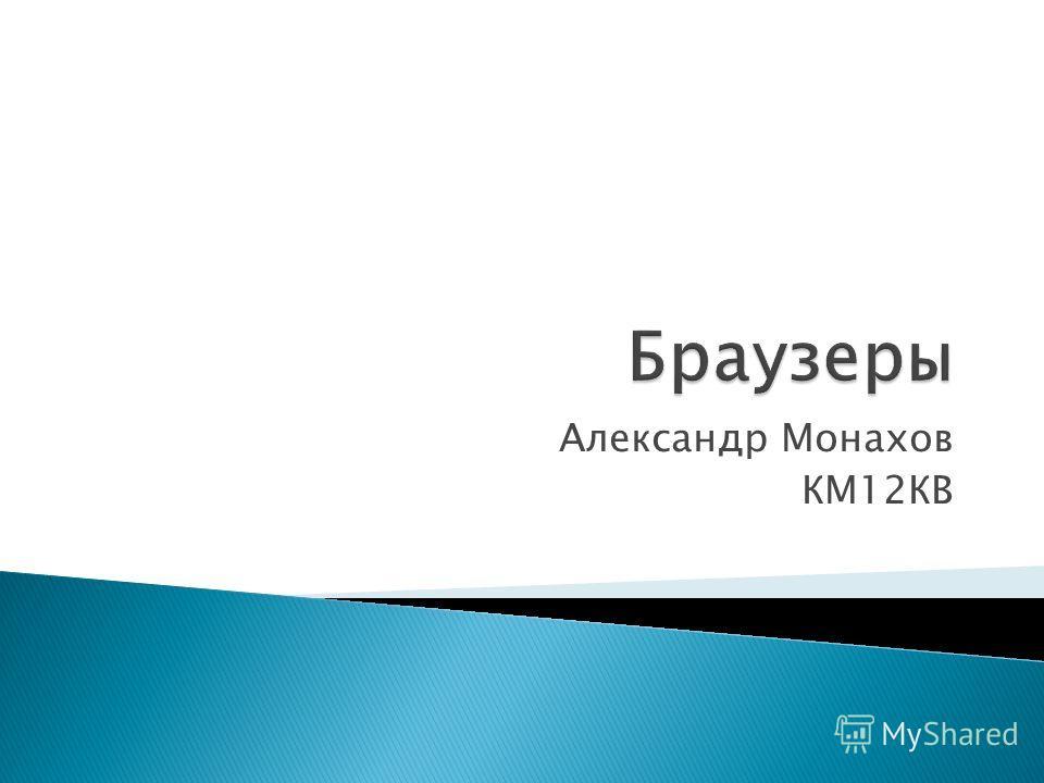 Александр Монахов КМ12КВ