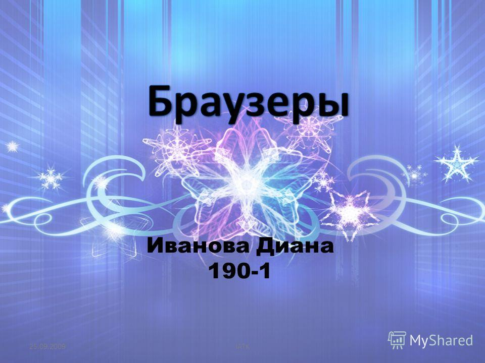 Иванова Диана 190-1 25.09.2009IATK