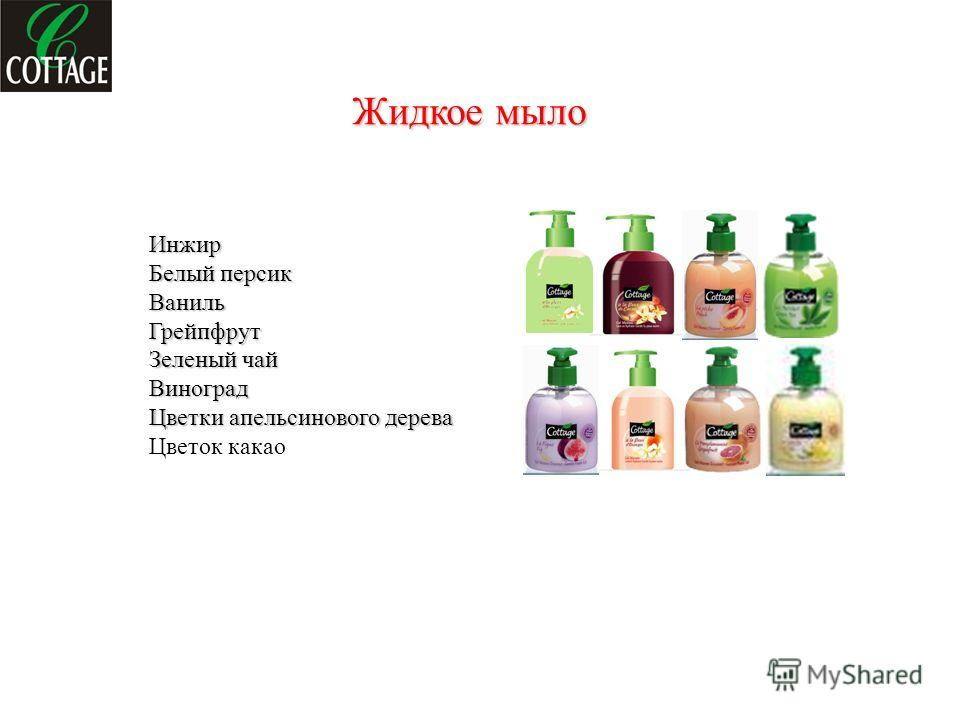 Жидкое мыло Инжир Белый персик ВанильГрейпфрут Зеленый чай Виноград Цветки апельсинового дерева Цветок какао