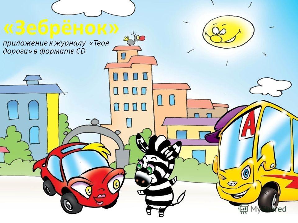 «Зебрёнок» приложение к журналу «Твоя дорога» в формате CD