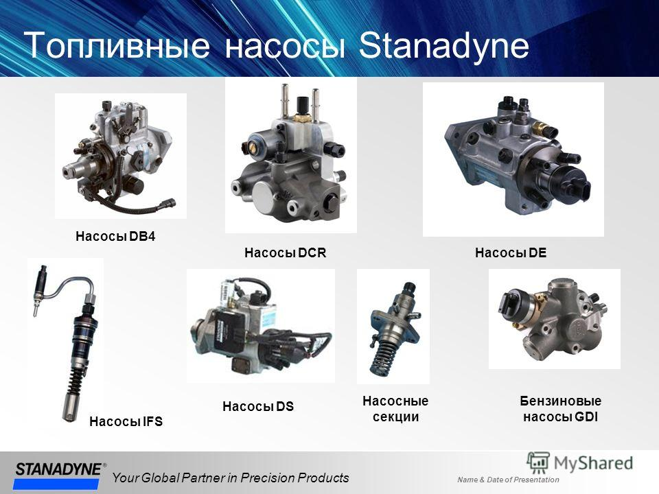 Name & Date of Presentation Your Global Partner in Precision Products Топливные насосы Stanadyne Насосы DB4 Насосы IFS Насосы DS Насосные секции Насосы DCRНасосы DE Бензиновые насосы GDI