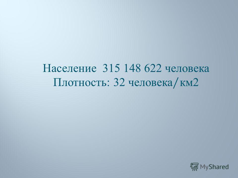 Население 315 148 622 человека Плотность : 32 человека / км 2