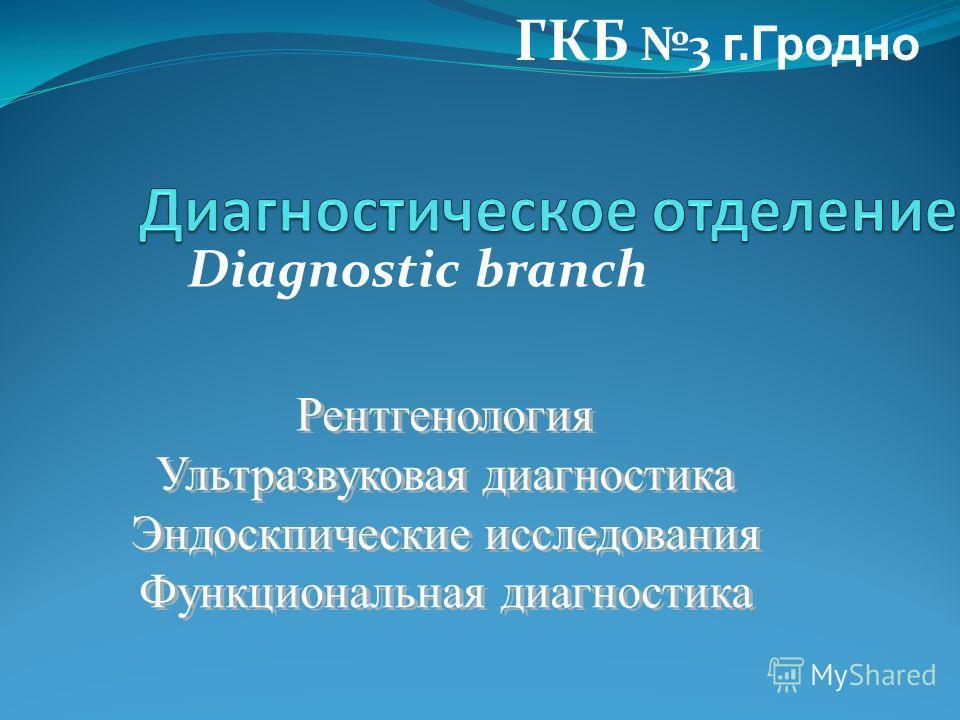 ГКБ 3 г.Гродно Diagnostic branch