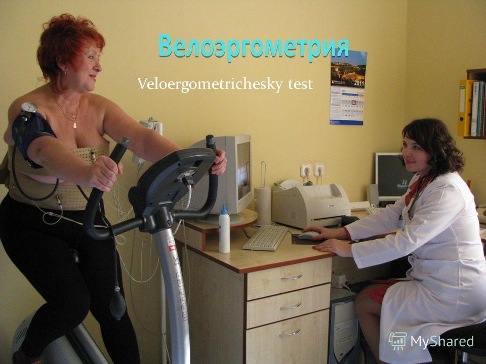 Veloergometrichesky test