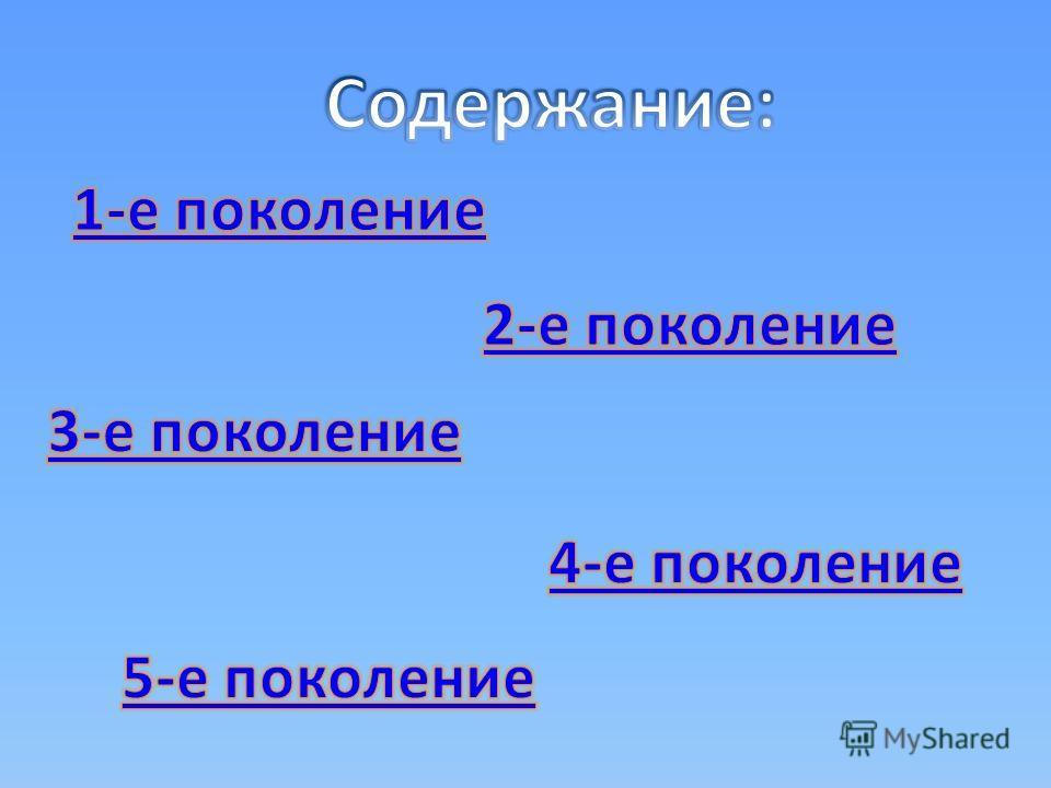 Работу выполнил ученик 11 класса Абрамов Денис 20.05.09