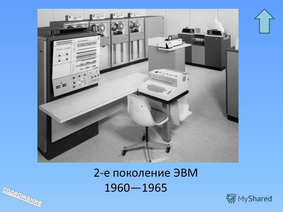 Во втором поколении компьютеров (1960-1965) вместо электронных ламп использовались транзисторы, а в качестве устройств памяти стали применяться магнитные сердечники и магнитные барабаны - далекие предки современных жестких дисков. Все это позволило р