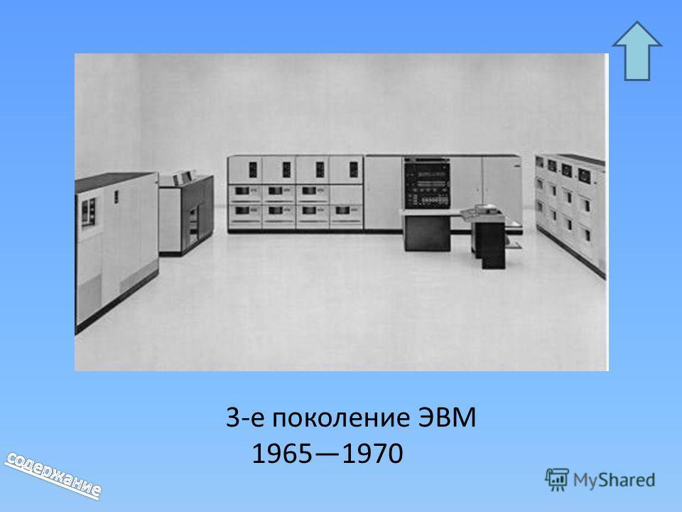 Наконец, в третьем поколении ЭВМ (1965-1970) впервые стали использоваться интегральные схемы - целые устройства и узлы из десятков и сотен транзисторов, выполненные на одном кристалле полупроводника (то, что сейчас называют микросхемами). В это же вр