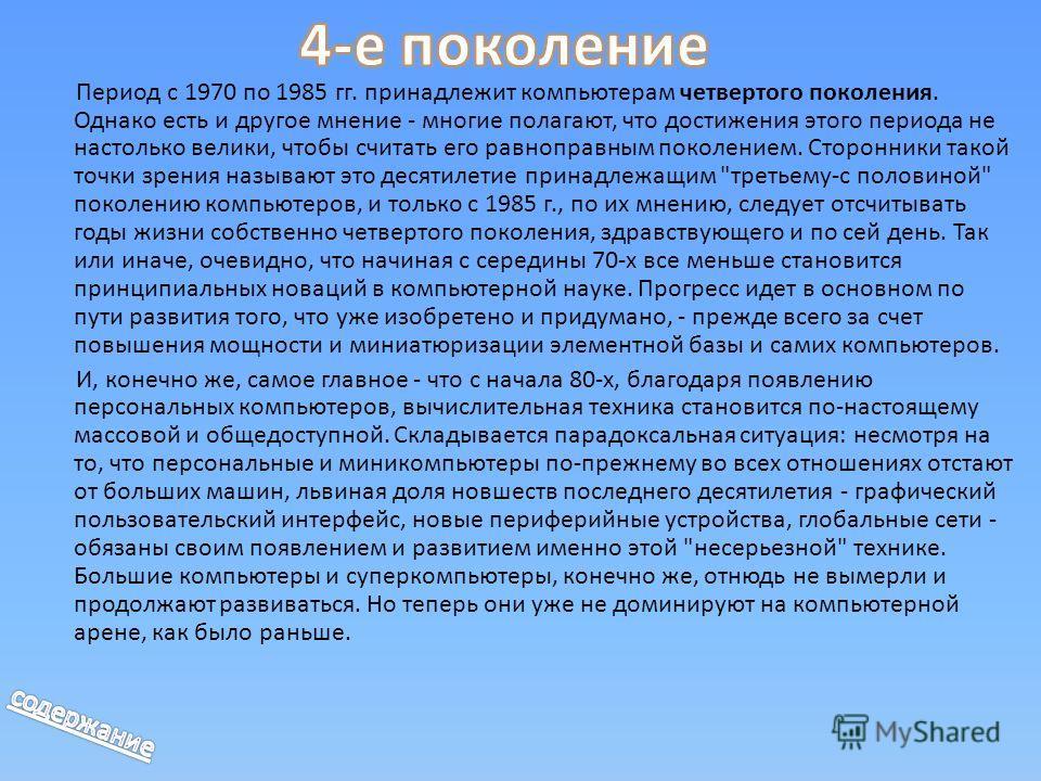 3-е поколение ЭВМ 19651970