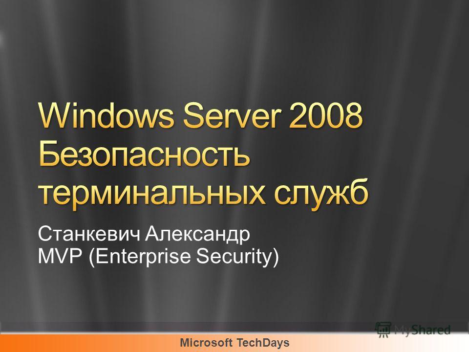 Microsoft TechDays Станкевич Александр MVP (Enterprise Security)