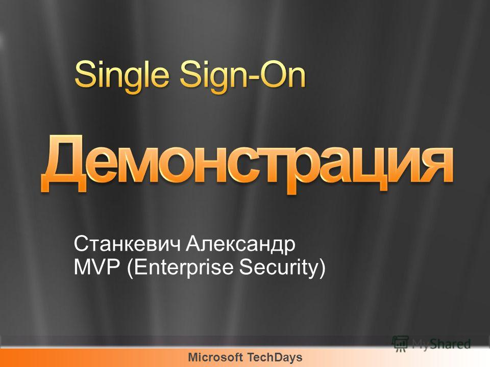 Microsoft TechDays Станкевич Александр MVP (Enterprise Security)