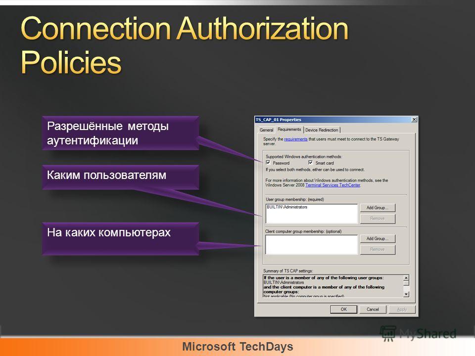 Microsoft TechDays Разрешённые методы аутентификации Каким пользователям На каких компьютерах
