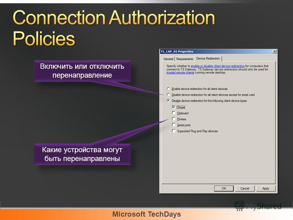 Microsoft TechDays Какие устройства могут быть перенаправлены Включить или отключить перенаправление