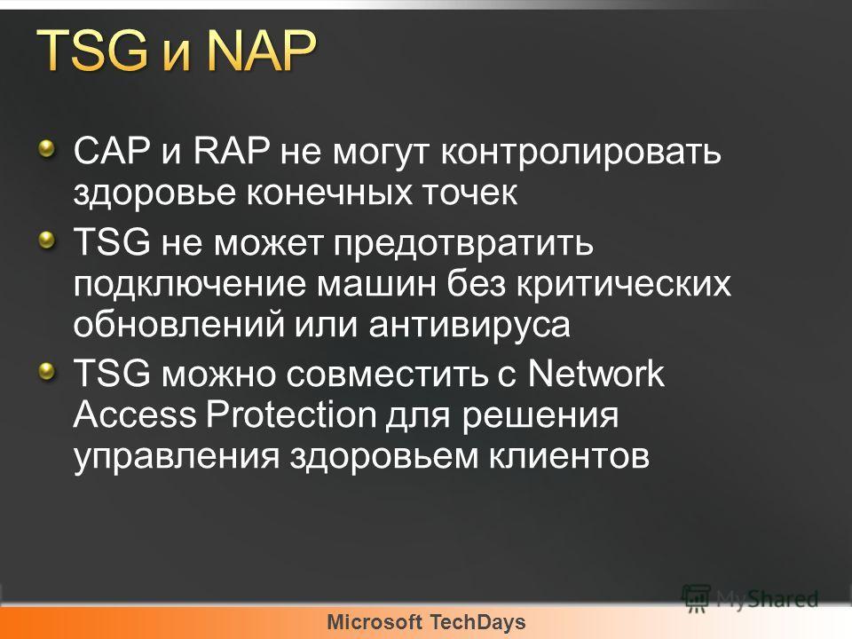Microsoft TechDays CAP и RAP не могут контролировать здоровье конечных точек TSG не может предотвратить подключение машин без критических обновлений или антивируса TSG можно совместить с Network Access Protection для решения управления здоровьем клие