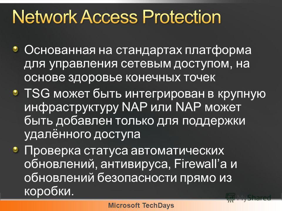 Microsoft TechDays Основанная на стандартах платформа для управления сетевым доступом, на основе здоровье конечных точек TSG может быть интегрирован в крупную инфраструктуру NAP или NAP может быть добавлен только для поддержки удалённого доступа Пров