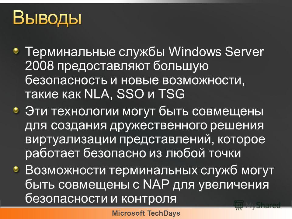 Microsoft TechDays Терминальные службы Windows Server 2008 предоставляют большую безопасность и новые возможности, такие как NLA, SSO и TSG Эти технологии могут быть совмещены для создания дружественного решения виртуализации представлений, которое р