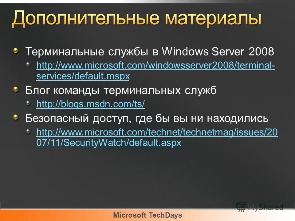 Microsoft TechDays Терминальные службы в Windows Server 2008 http://www.microsoft.com/windowsserver2008/terminal- services/default.mspx Блог команды терминальных служб http://blogs.msdn.com/ts/ Безопасный доступ, где бы вы ни находились http://www.mi