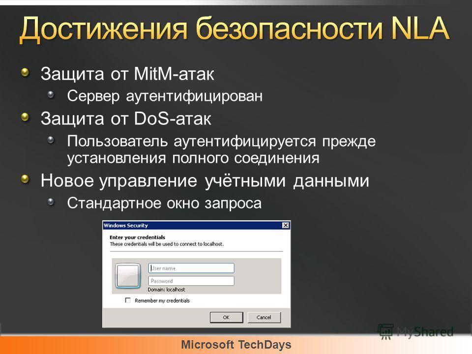 Microsoft TechDays Защита от MitM-атак Сервер аутентифицирован Защита от DoS-атак Пользователь аутентифицируется прежде установления полного соединения Новое управление учётными данными Стандартное окно запроса