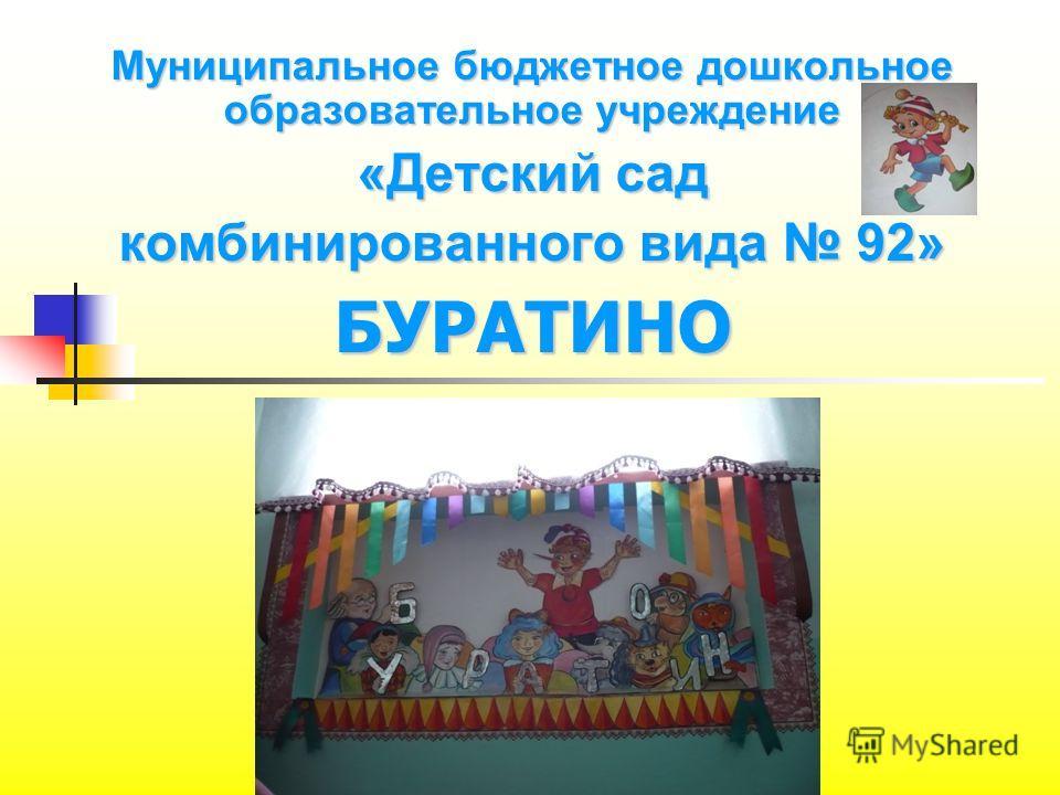 Муниципальное бюджетное дошкольное образовательное учреждение «Детский сад комбинированного вида 92» БУРАТИНО