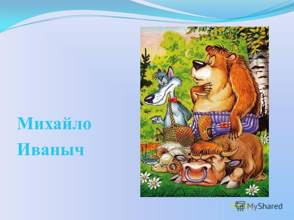 Михайло Иваныч Назад
