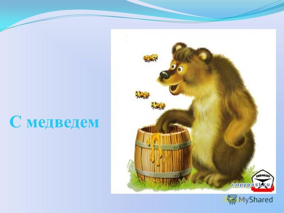 С медведем Назад