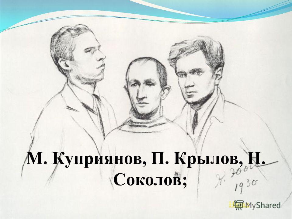 М. Куприянов, П. Крылов, Н. Соколов; Назад