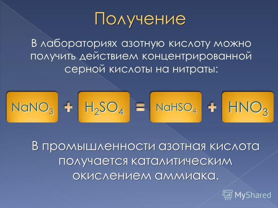 Получение В лабораториях азотную кислоту можно получить действием концентрированной серной кислоты на нитраты: NaNO 3 H2SO 4 NaHSO4 HNO 3 В промышленности азотная кислота получается каталитическим окислением аммиака.