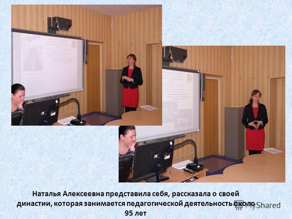 Наталья Алексеевна представила себя, рассказала о своей династии, которая занимается педагогической деятельность около 95 лет