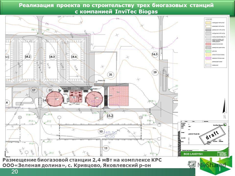 Реализация проекта по строительству трех биогазовых станций с компанией InviTec Biogas Размещение биогазовой станции 2,4 мВт на комплексе КРС ООО«Зеленая долина», с. Кривцово, Яковлевский р-он 20