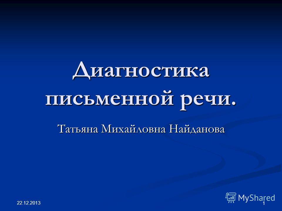 22.12.2013 1 Диагностика письменной речи. Татьяна Михайловна Найданова