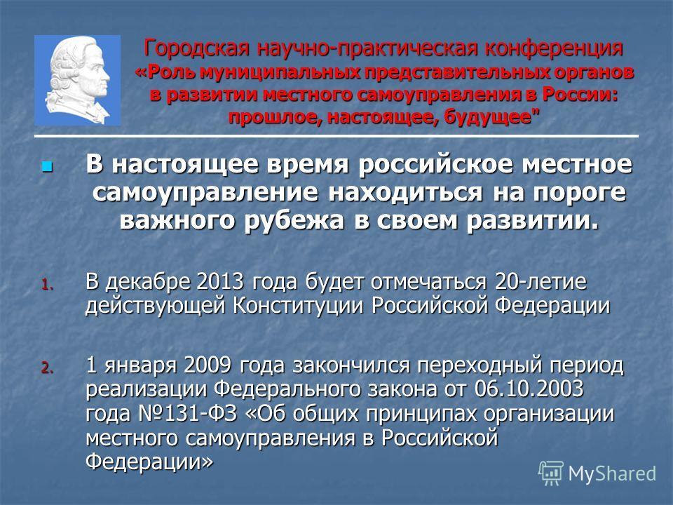 Городская научно-практическая конференция «Роль муниципальных представительных органов в развитии местного самоуправления в России: прошлое, настоящее, будущее