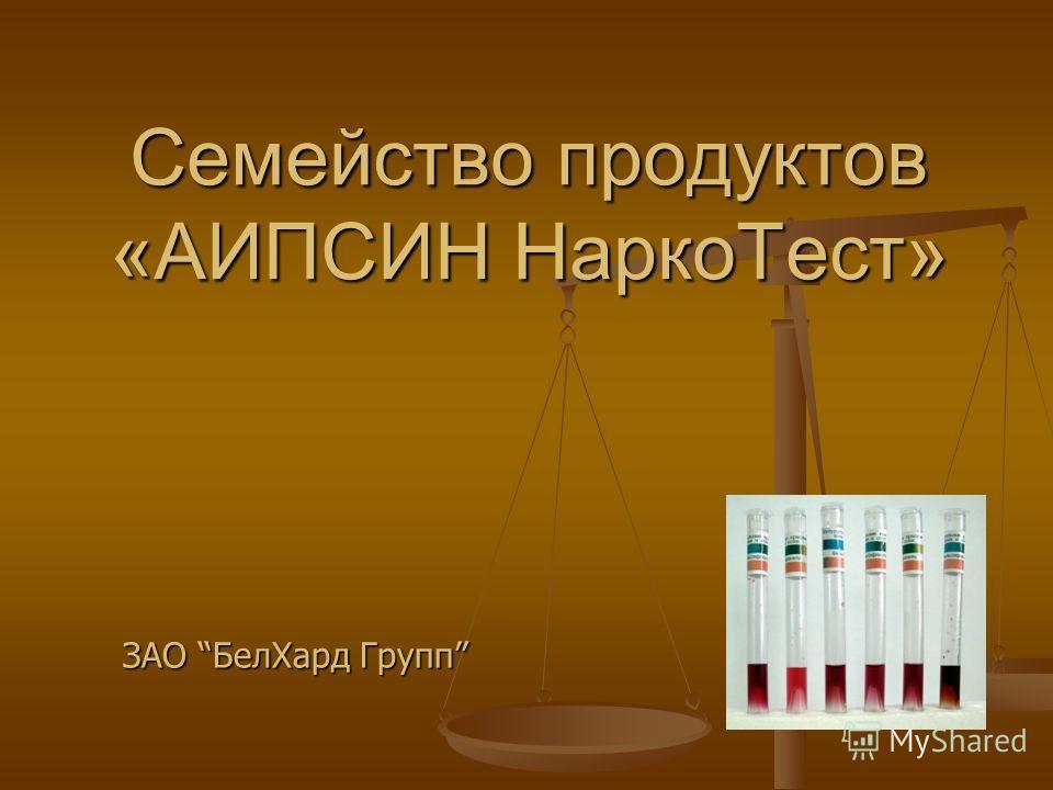 Семейство продуктов «АИПСИН НаркоТест» ЗАО БелХард Групп