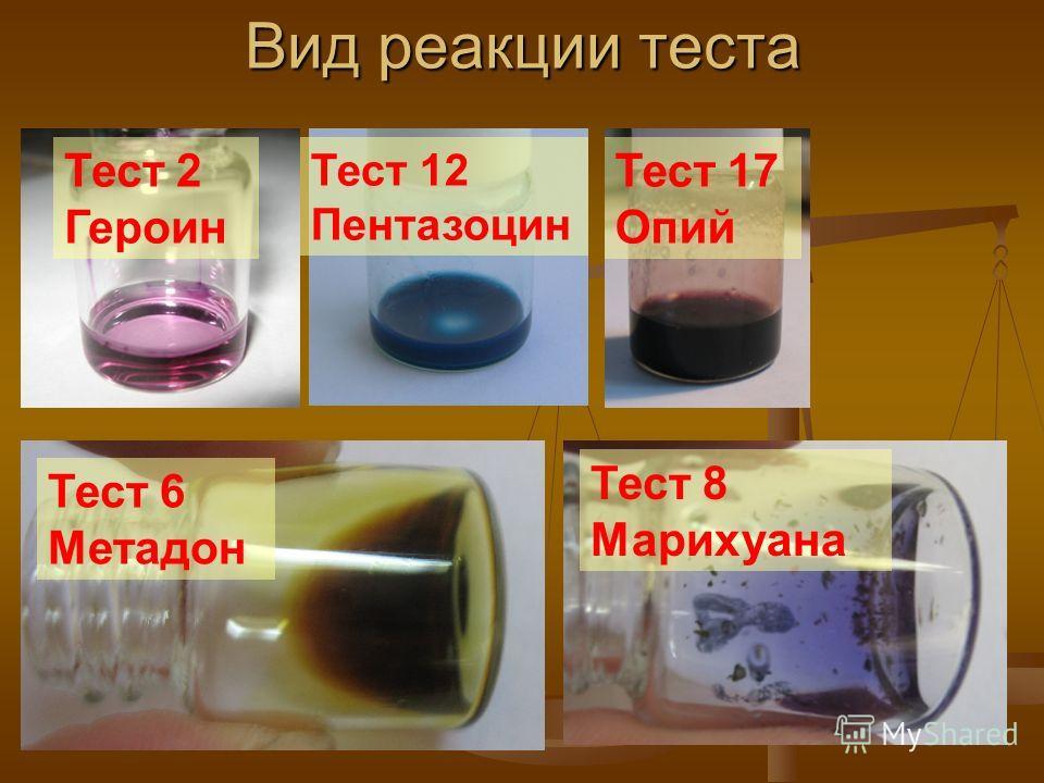Вид реакции теста Тест 2 Героин Тест 12 Пентазоцин Тест 17 Опий Тест 8 Марихуана Тест 6 Метадон