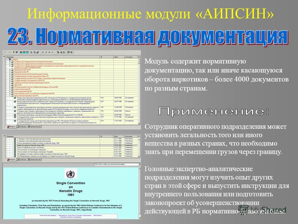 Информационные модули «АИПСИН» Модуль содержит нормативную документацию, так или иначе касающуюся оборота наркотиков – более 4000 документов по разным странам. Сотрудник оперативного подразделения может установить легальность того или иного вещества