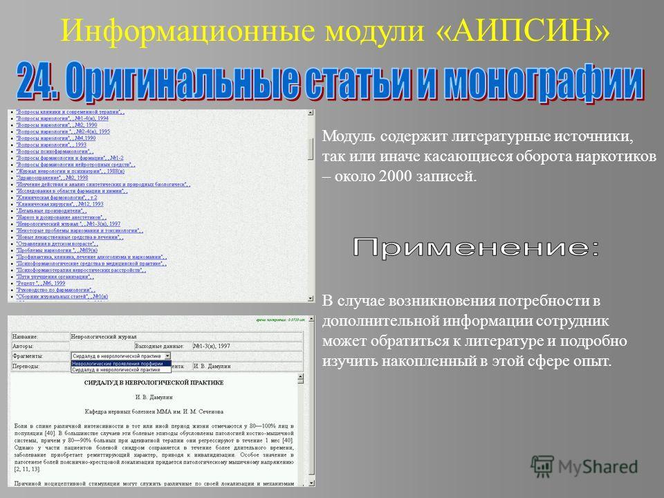 Информационные модули «АИПСИН» Модуль содержит литературные источники, так или иначе касающиеся оборота наркотиков – около 2000 записей. В случае возникновения потребности в дополнительной информации сотрудник может обратиться к литературе и подробно