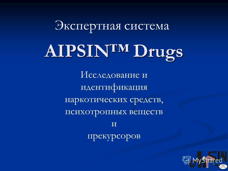 Экспертная система Исследование и идентификация наркотических средств, психотропных веществ и прекурсоров AIPSIN Drugs