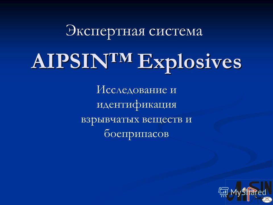 Экспертная система Исследование и идентификация взрывчатых веществ и боеприпасов AIPSIN Explosives