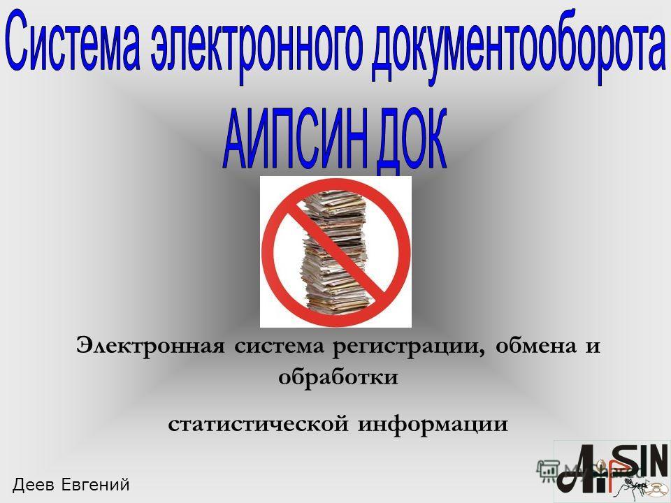 Электронная система регистрации, обмена и обработки статистической информации Деев Евгений
