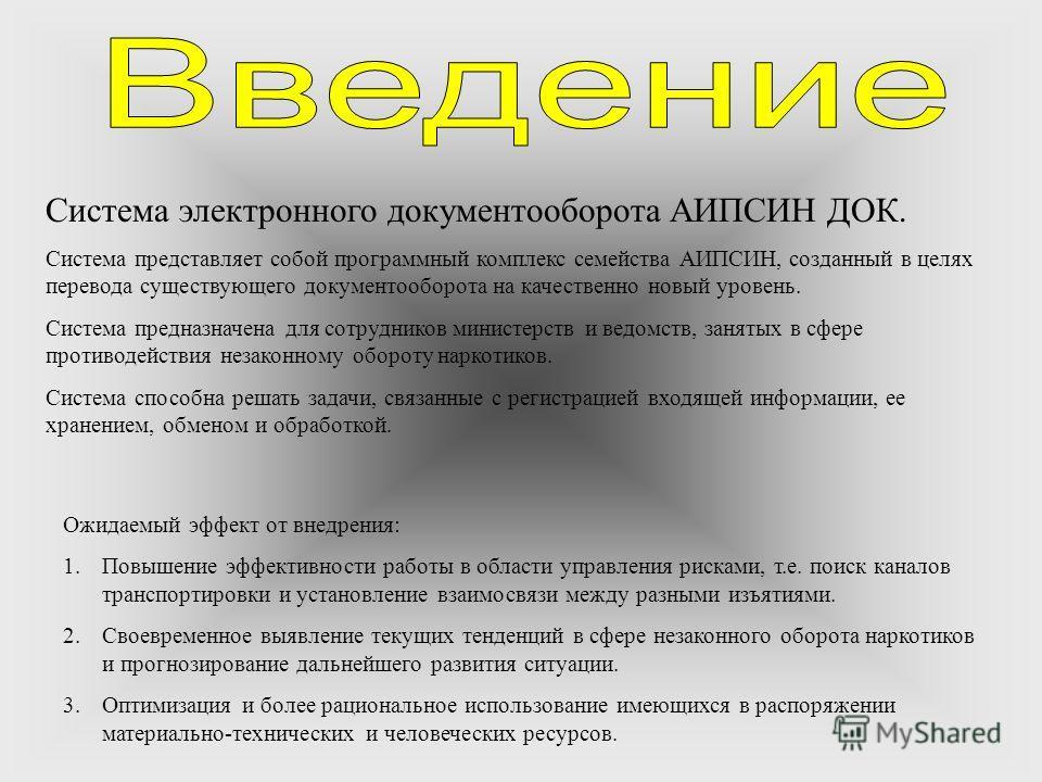 Система электронного документооборота АИПСИН ДОК. Система представляет собой программный комплекс семейства АИПСИН, созданный в целях перевода существующего документооборота на качественно новый уровень. Система предназначена для сотрудников министер