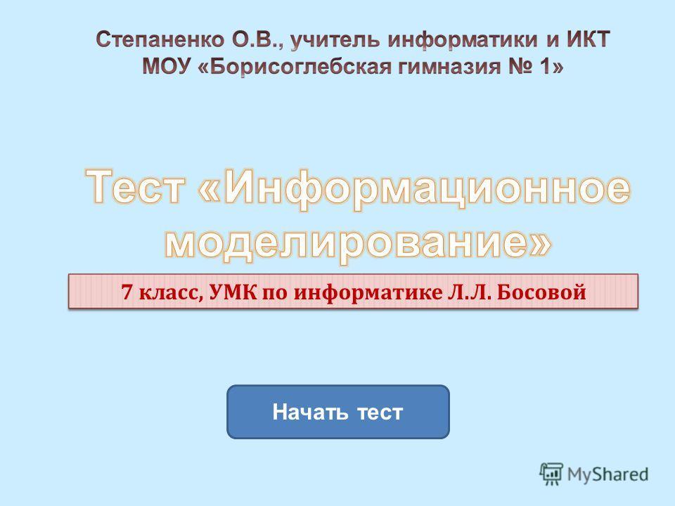 Начать тест 7 класс, УМК по информатике Л.Л. Босовой