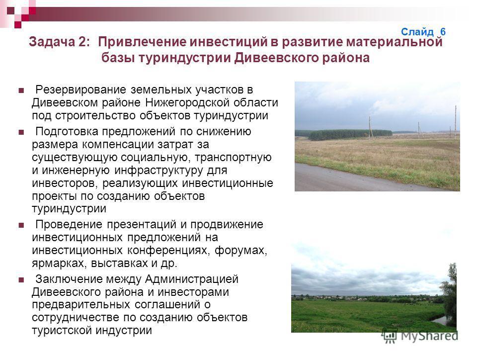 Резервирование земельных участков в Дивеевском районе Нижегородской области под строительство объектов туриндустрии Подготовка предложений по снижению размера компенсации затрат за существующую социальную, транспортную и инженерную инфраструктуру для